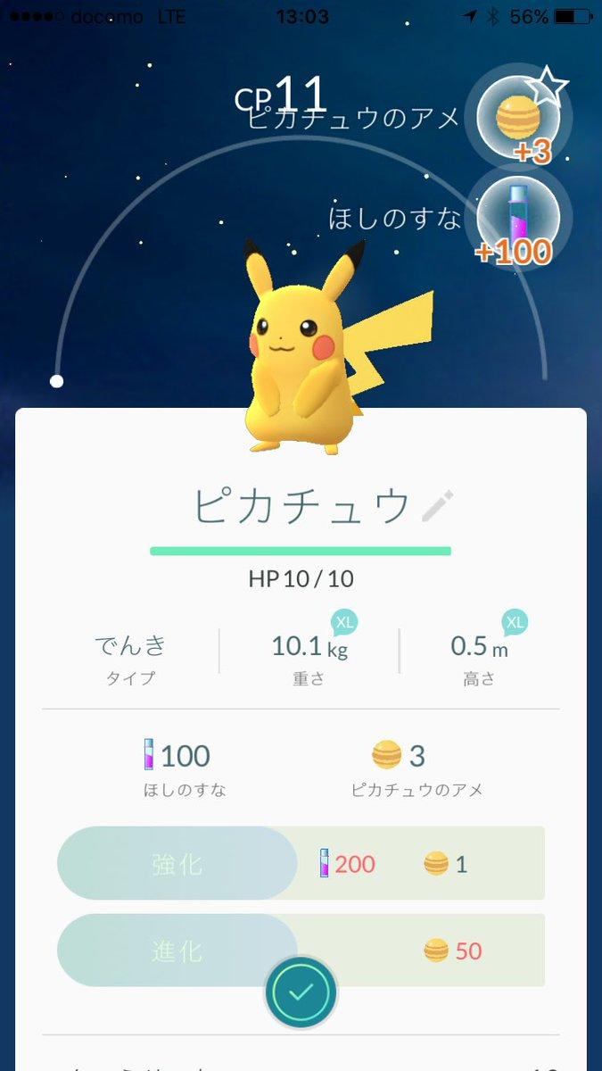 androidアプリ Pokémon GO(ポケモンGO)攻略スクリーンショット4
