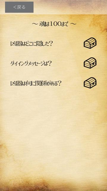 androidアプリ 謎解き刑事からの挑戦状攻略スクリーンショット3