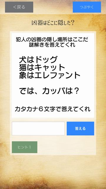 androidアプリ 謎解き刑事からの挑戦状攻略スクリーンショット4