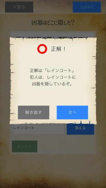 androidアプリ 謎解き刑事からの挑戦状攻略スクリーンショット5