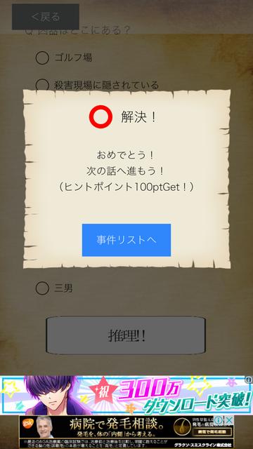 androidアプリ 謎解き刑事からの挑戦状攻略スクリーンショット7