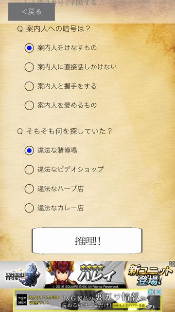 謎解き刑事からの挑戦状 androidアプリスクリーンショット2