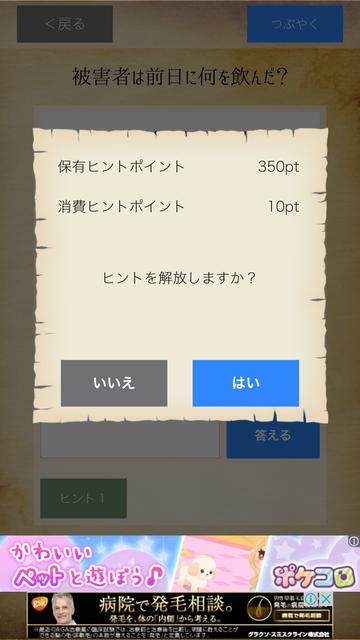 謎解き刑事からの挑戦状 androidアプリスクリーンショット3