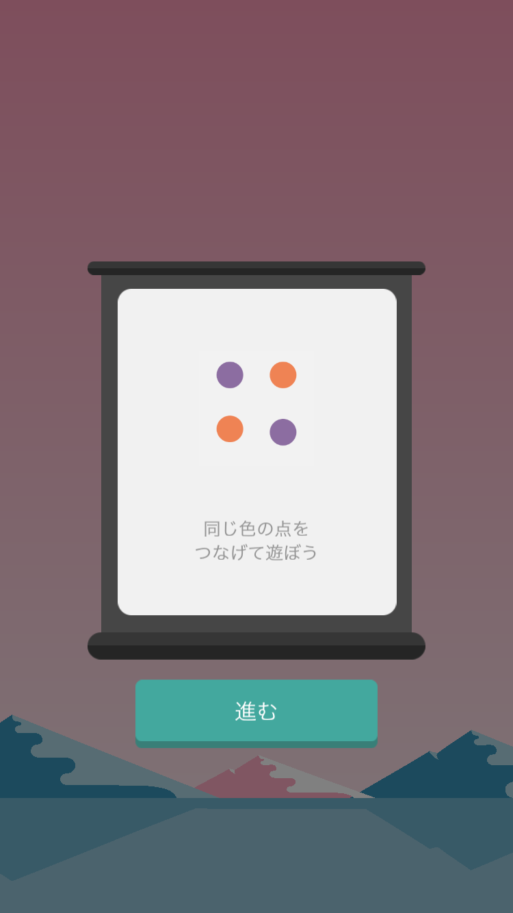 androidアプリ Dots & Co攻略スクリーンショット1