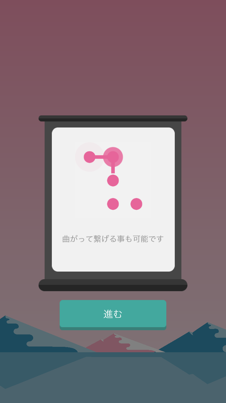 androidアプリ Dots & Co攻略スクリーンショット3