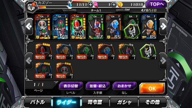 androidアプリ 仮面ライダー バトルラッシュ攻略スクリーンショット6