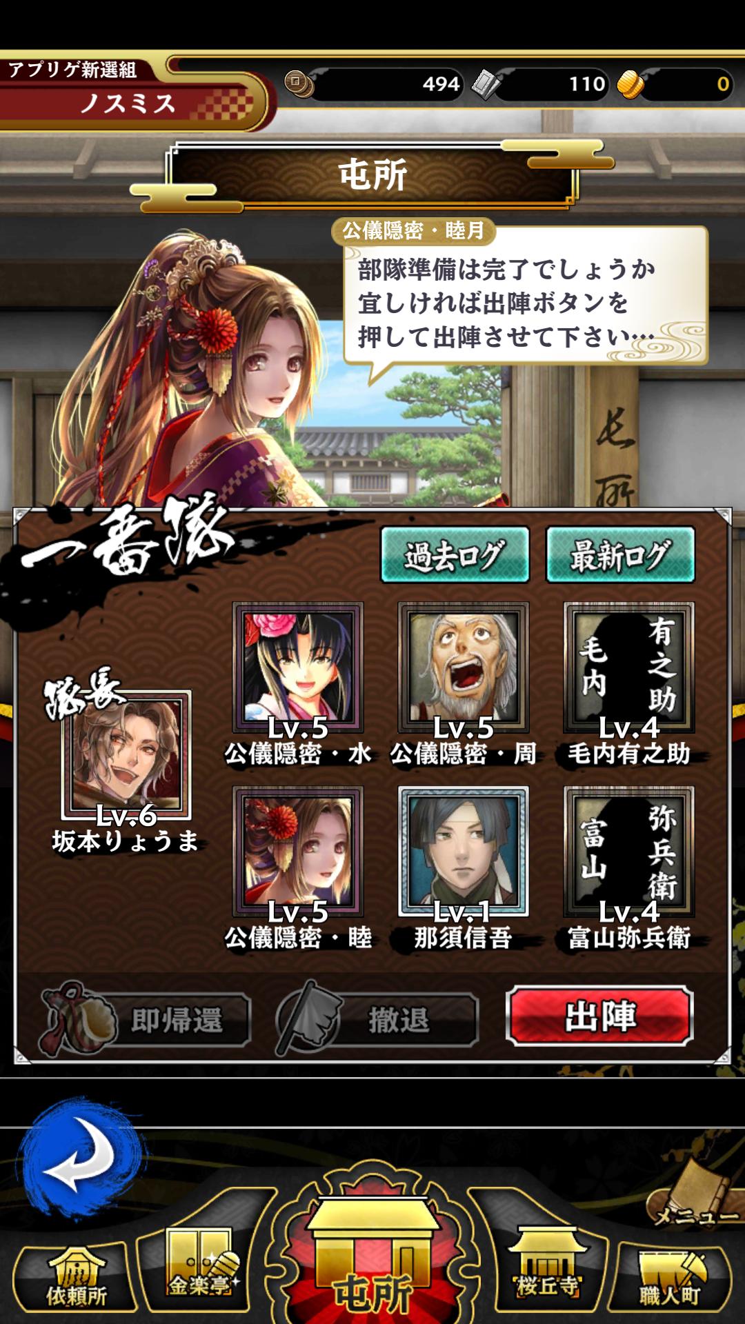androidアプリ SAMURAI SCHEMA -幕末維新戦記-攻略スクリーンショット3