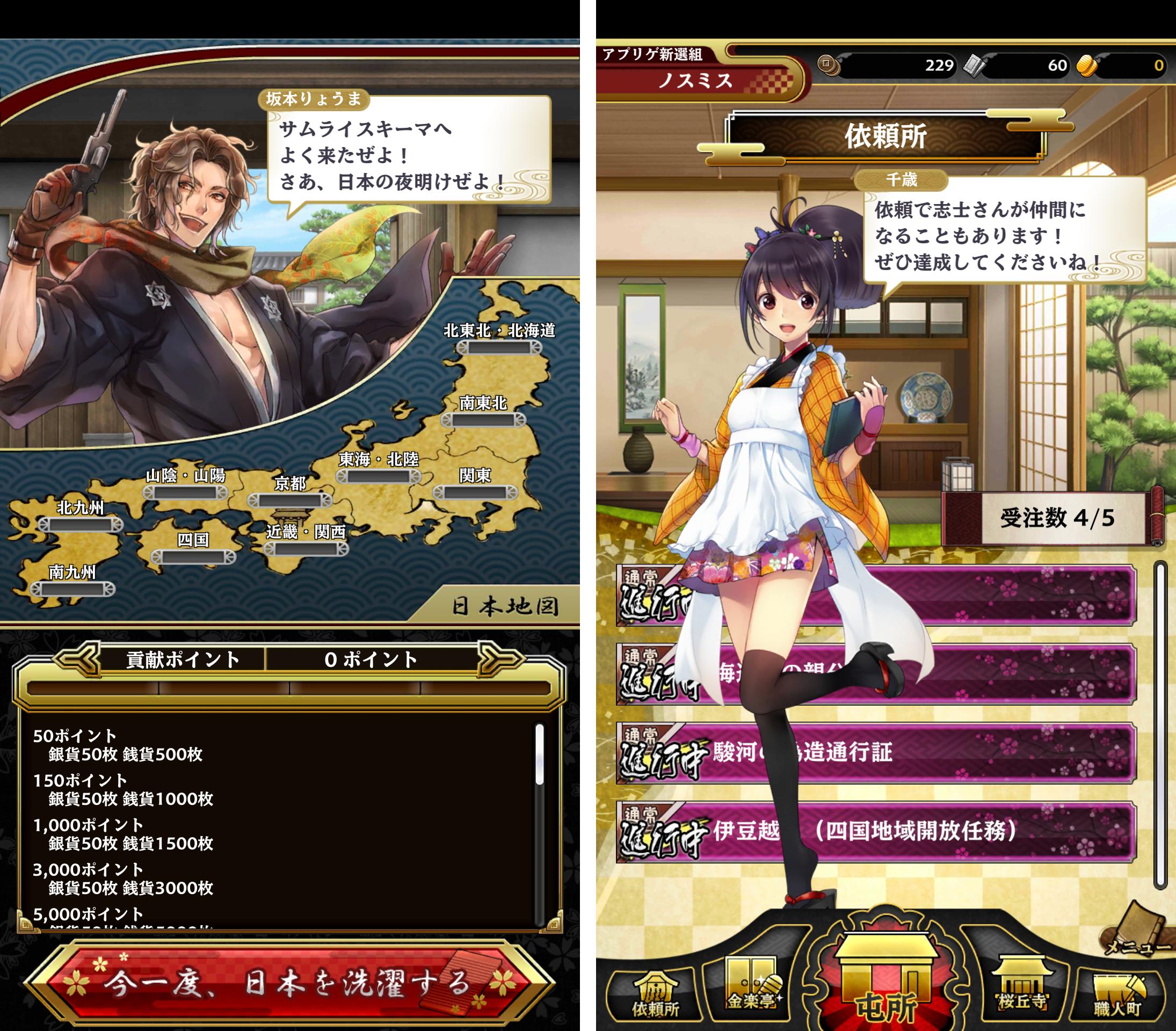 SAMURAI SCHEMA -幕末維新戦記- androidアプリスクリーンショット1