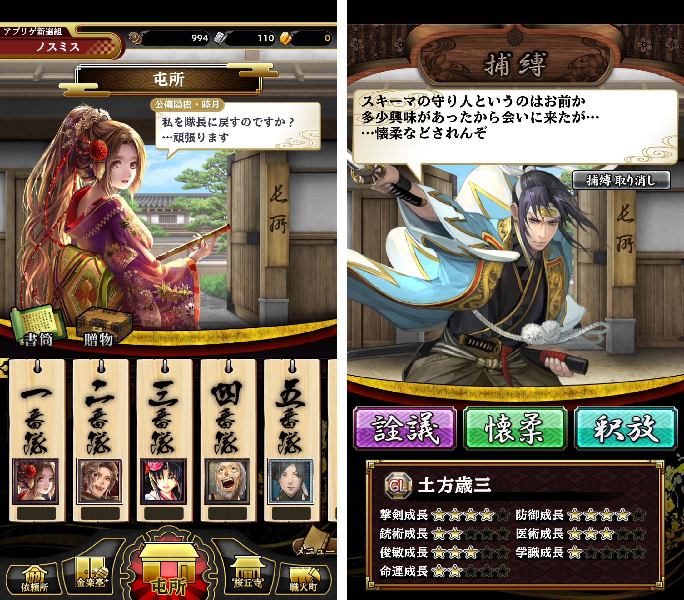 SAMURAI SCHEMA -幕末維新戦記- androidアプリスクリーンショット2
