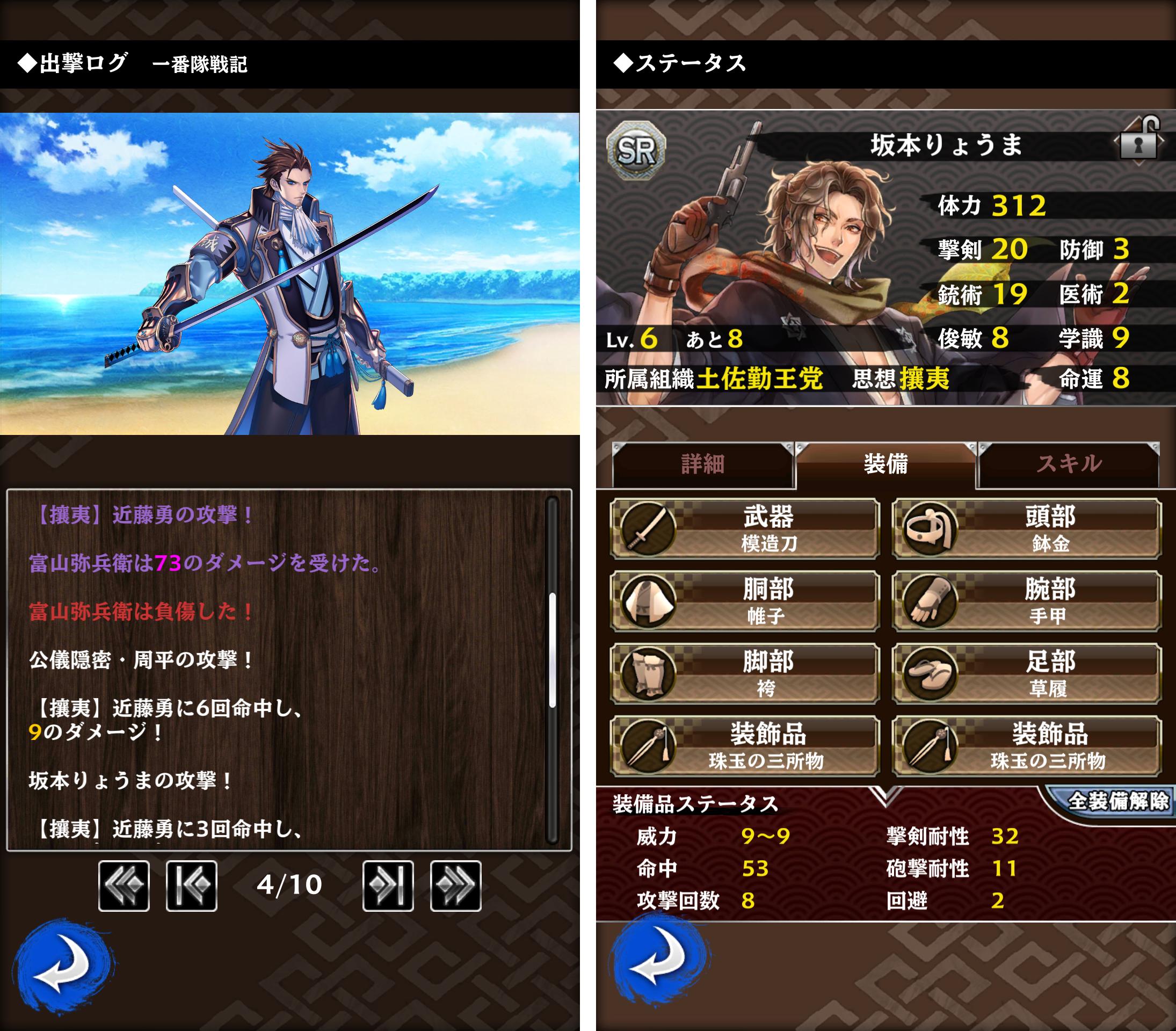SAMURAI SCHEMA -幕末維新戦記- androidアプリスクリーンショット3