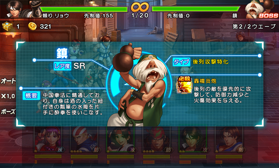 androidアプリ THE KING OF FIGHTERS '98UM OL(βテスト版)攻略スクリーンショット6
