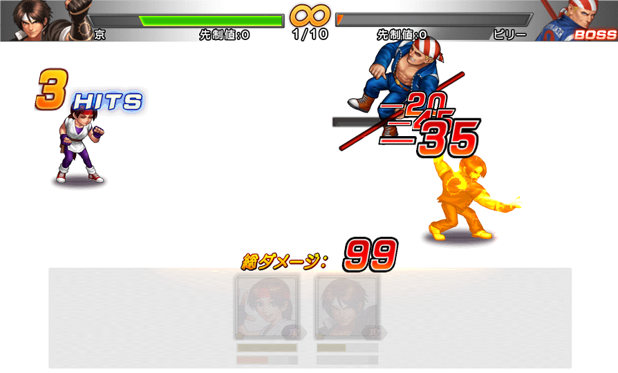 androidアプリ THE KING OF FIGHTERS '98UM OL(βテスト版)攻略スクリーンショット7