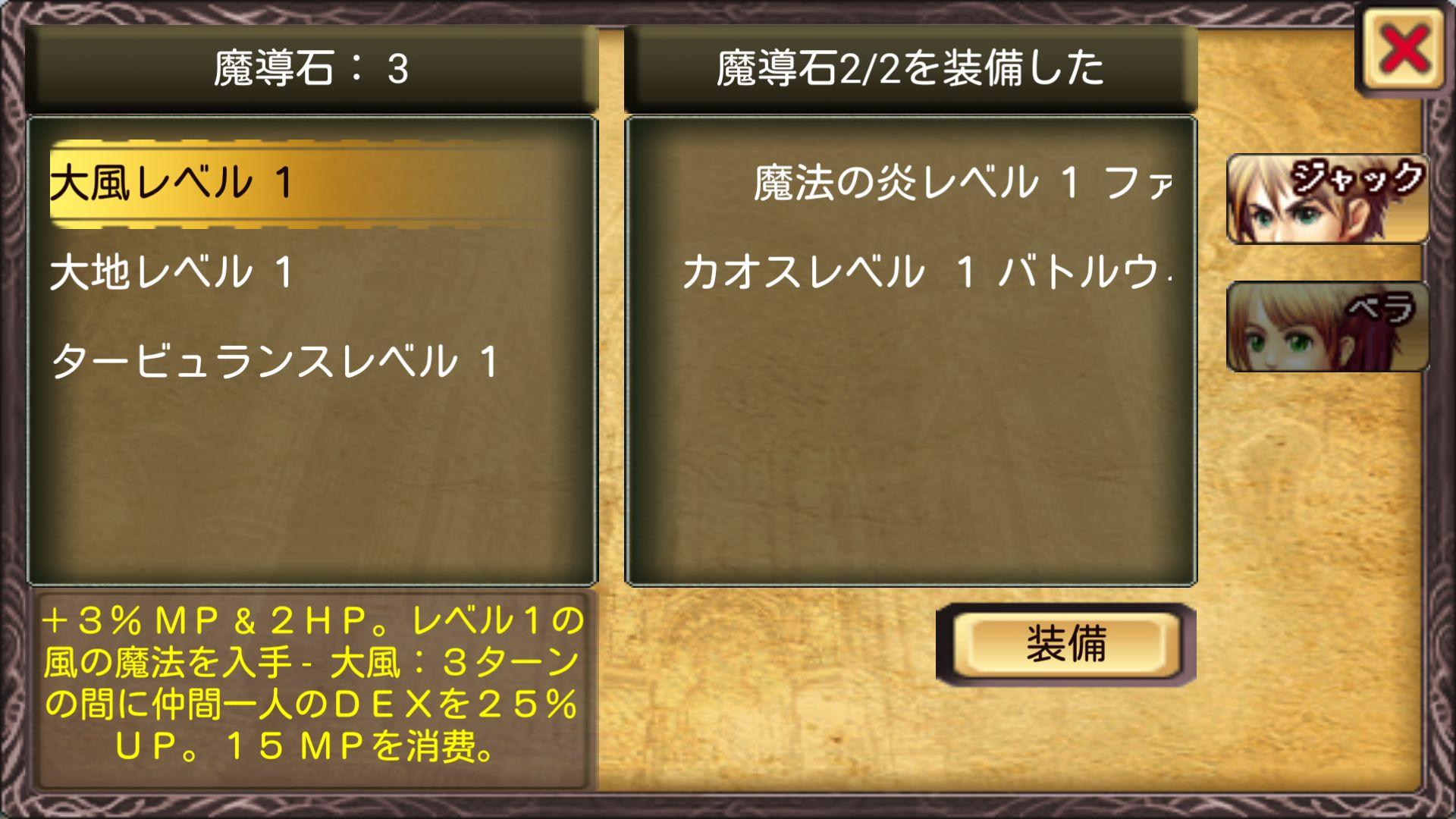 魔導伝説 androidアプリスクリーンショット3