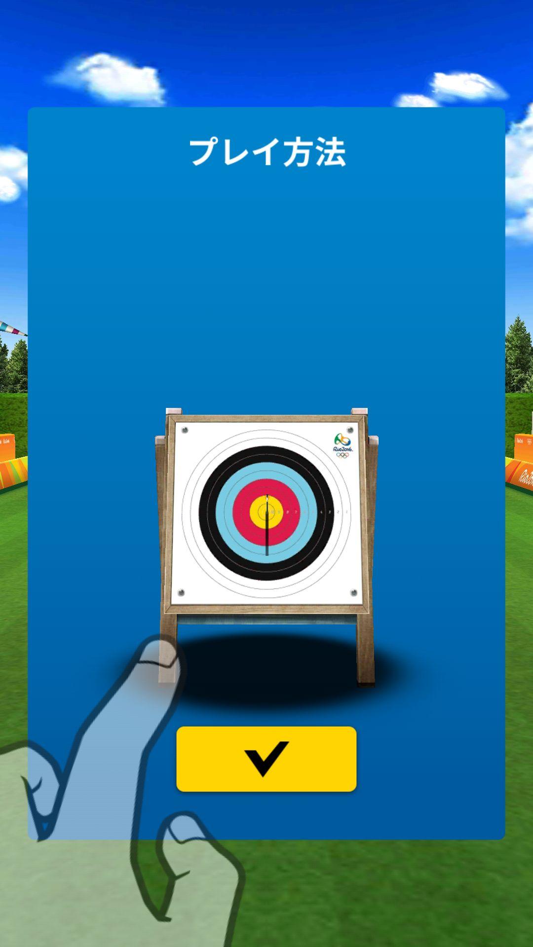 androidアプリ リオ2016オリンピック ゲームズ攻略スクリーンショット2