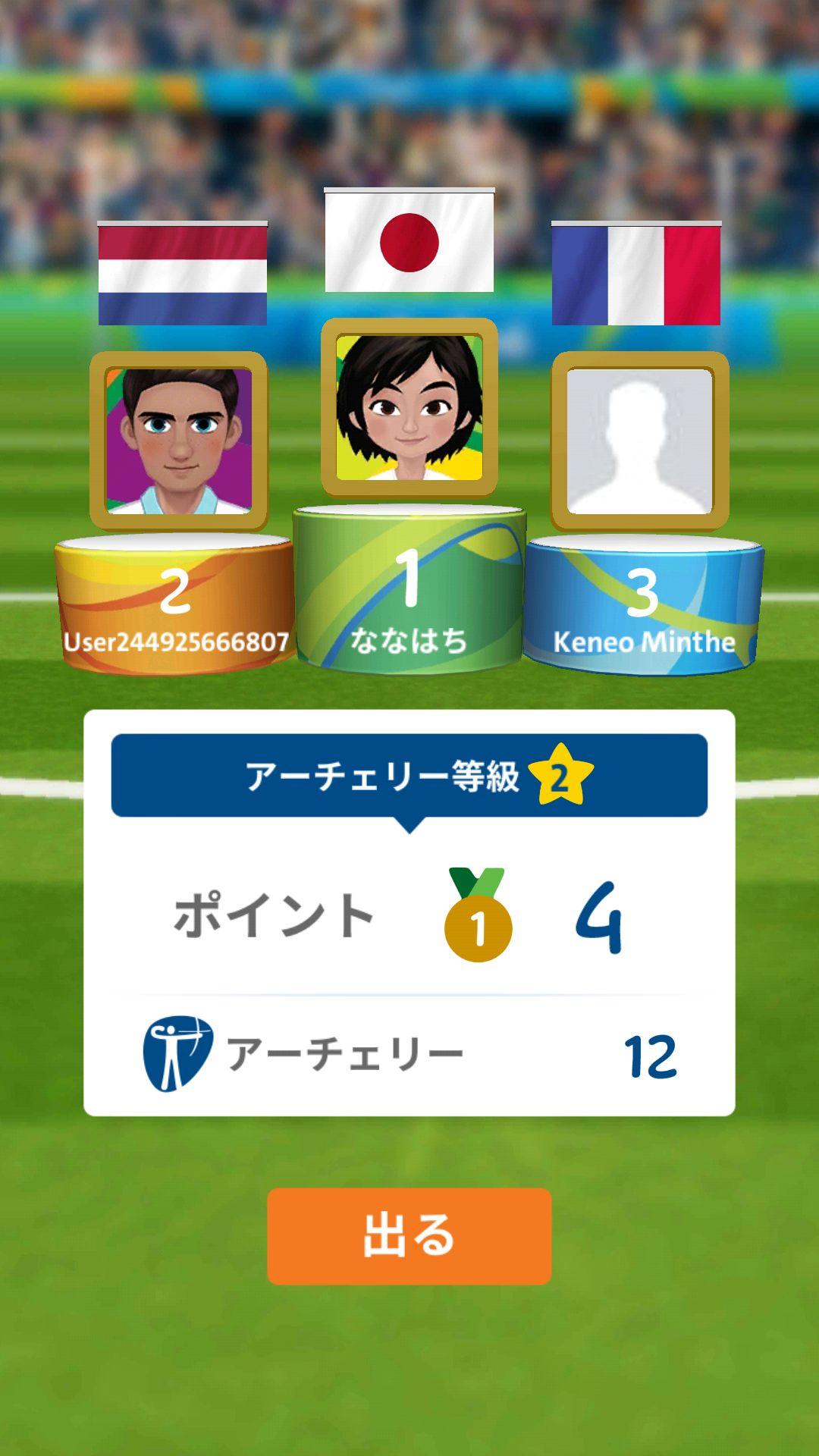 androidアプリ リオ2016オリンピック ゲームズ攻略スクリーンショット4