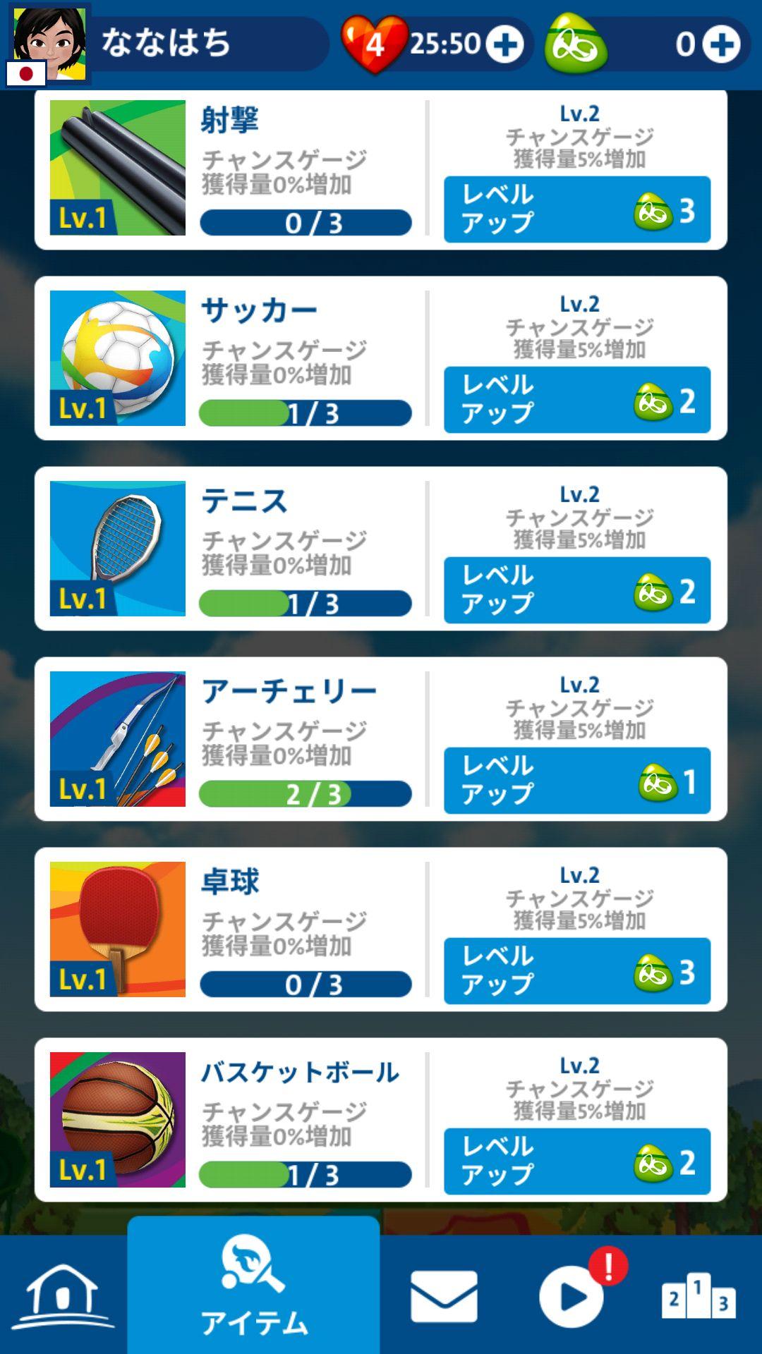 androidアプリ リオ2016オリンピック ゲームズ攻略スクリーンショット5