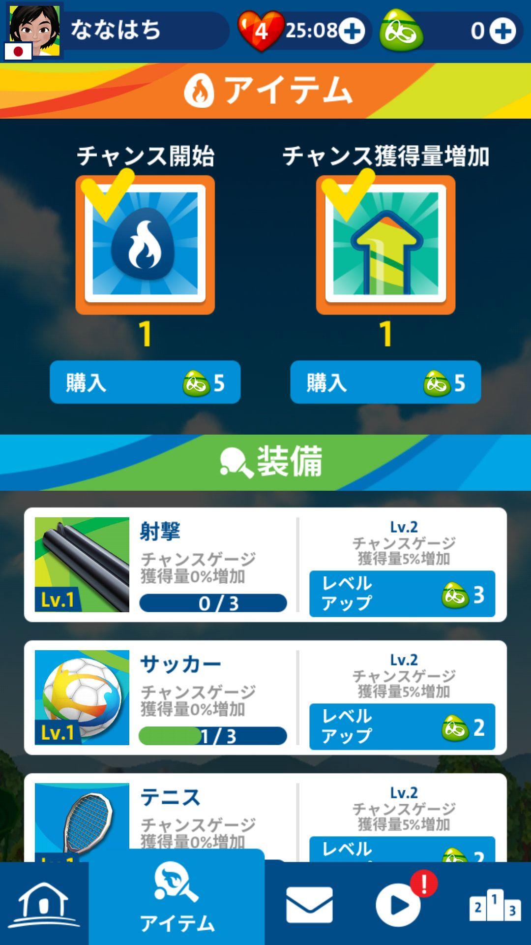 リオ2016オリンピック ゲームズ androidアプリスクリーンショット3
