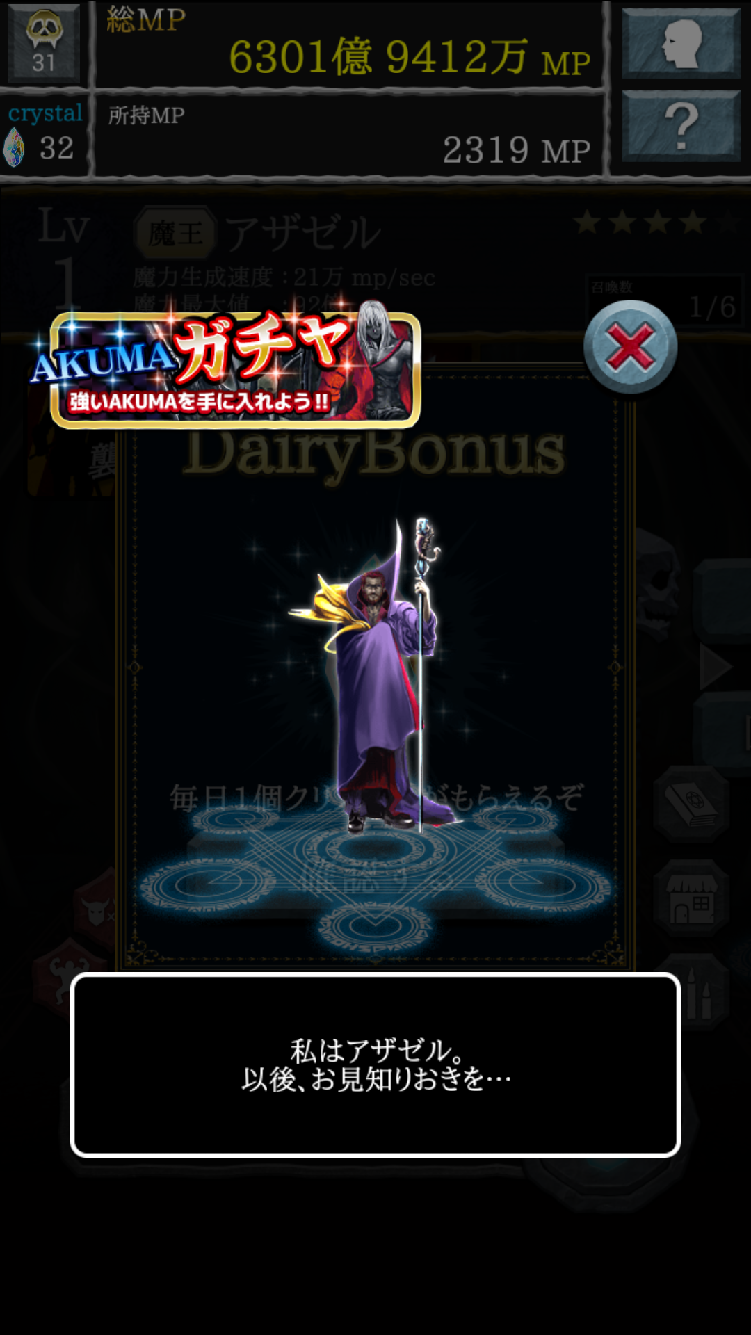androidアプリ AKUMA大戦 -悪魔合体召喚-攻略スクリーンショット4