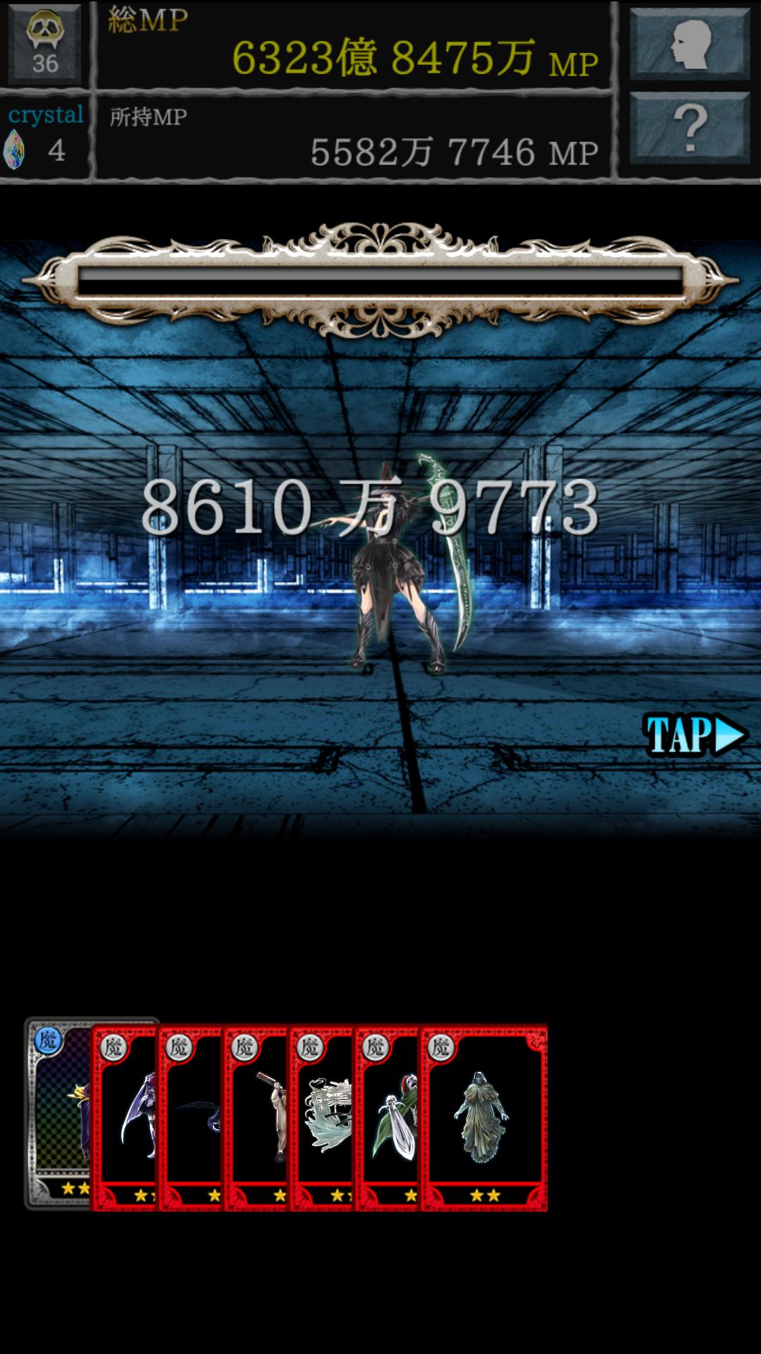 androidアプリ AKUMA大戦 -悪魔合体召喚-攻略スクリーンショット5