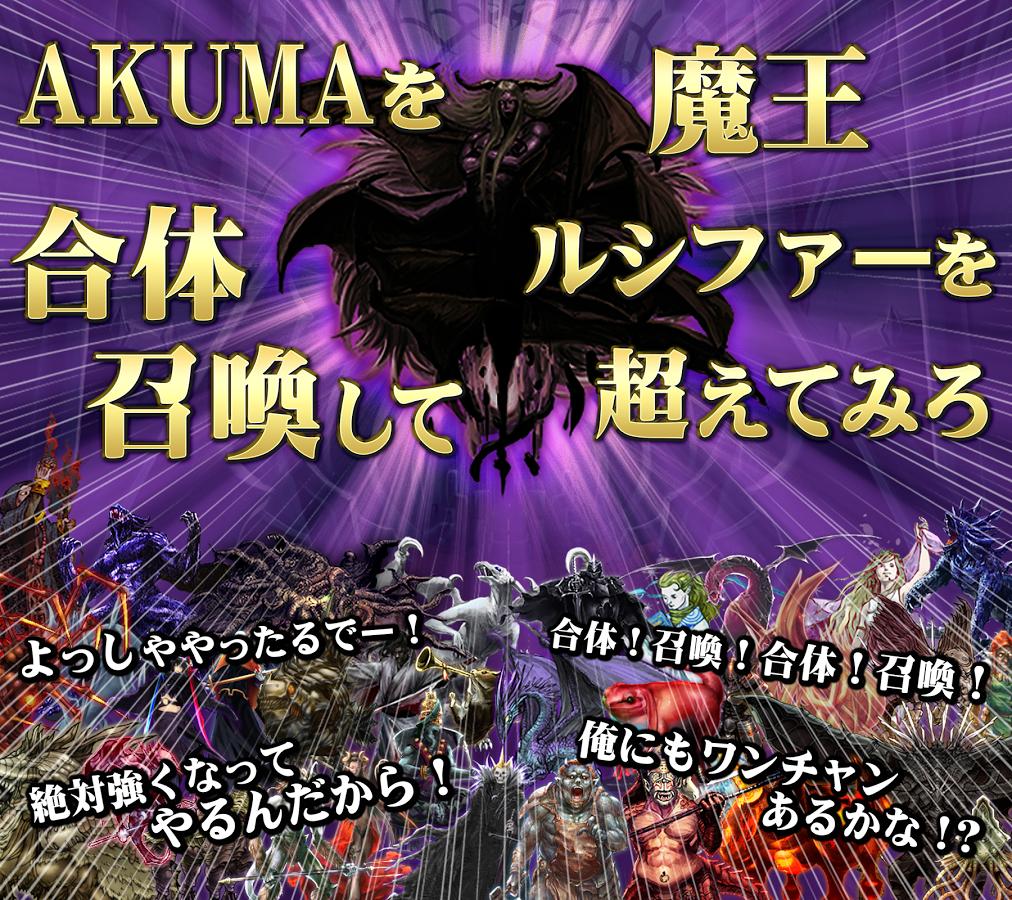 androidアプリ AKUMA大戦 -悪魔合体召喚-攻略スクリーンショット8