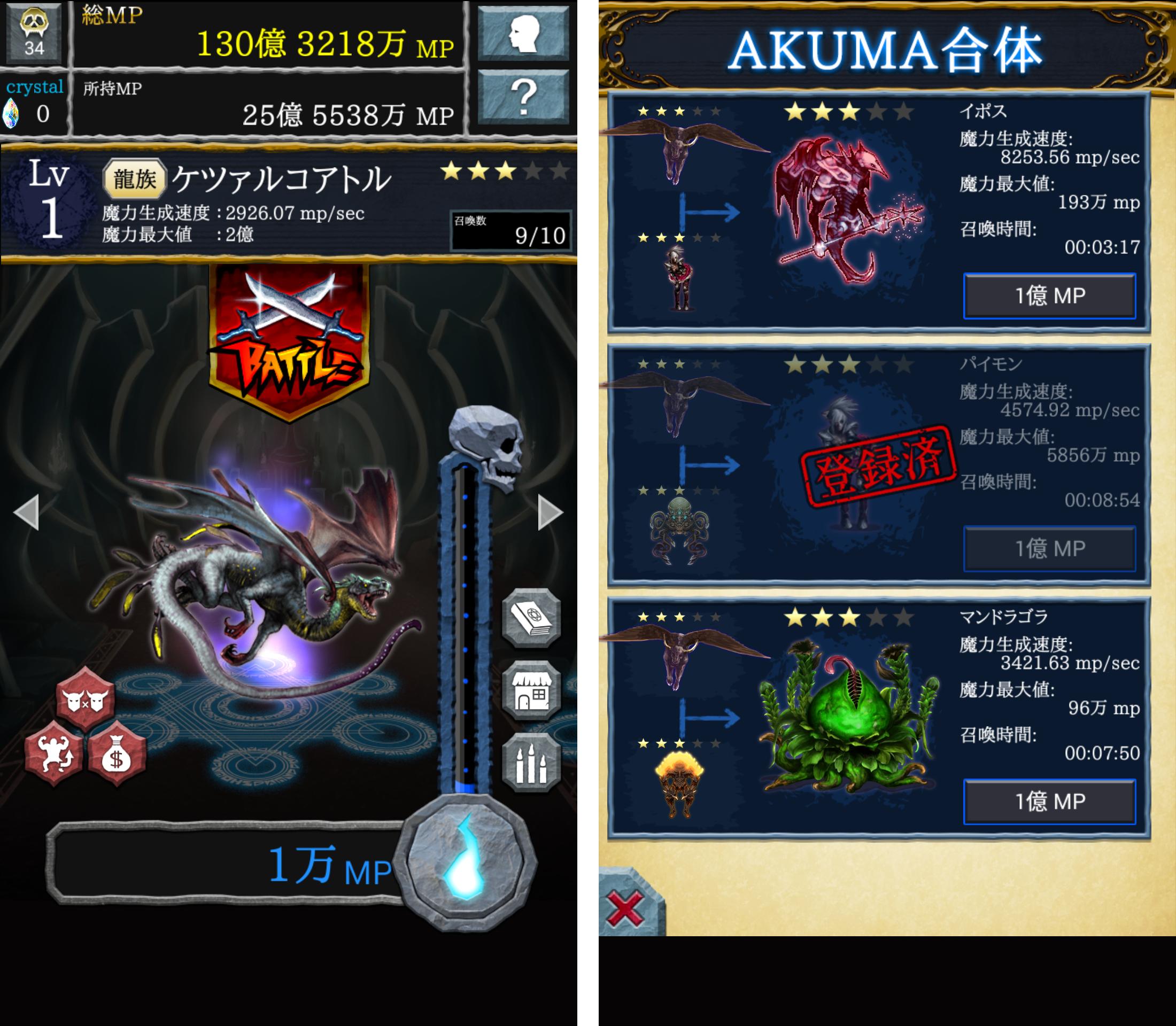 AKUMA大戦 -悪魔合体召喚- androidアプリスクリーンショット1