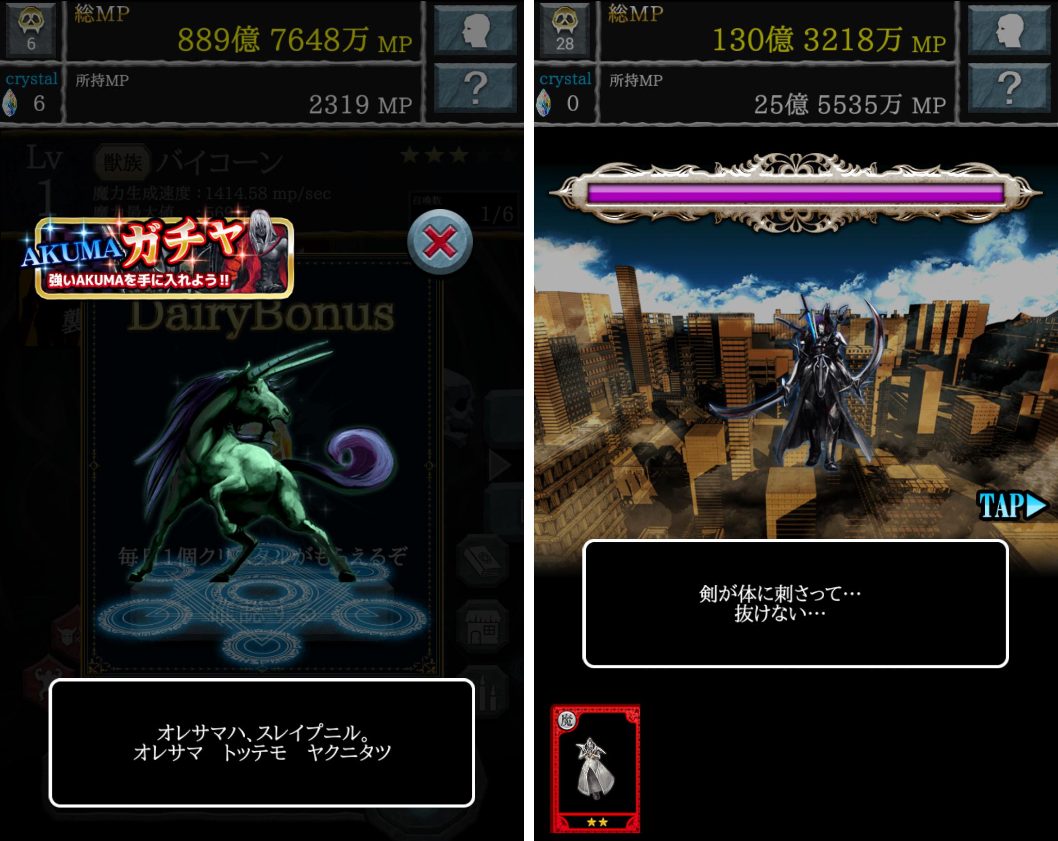 AKUMA大戦 -悪魔合体召喚- androidアプリスクリーンショット2