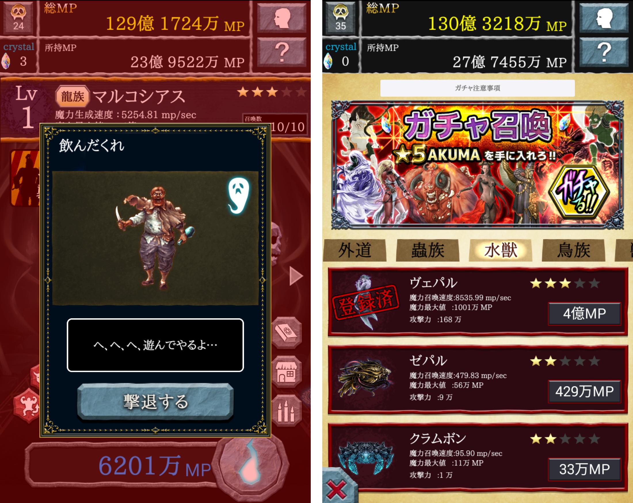 AKUMA大戦 -悪魔合体召喚- androidアプリスクリーンショット3