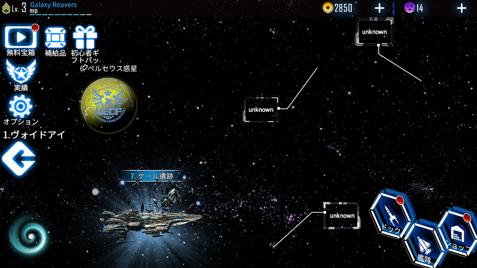 androidアプリ 銀河の略奪者攻略スクリーンショット1