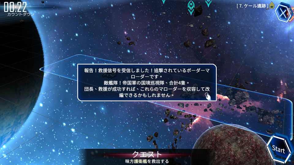 androidアプリ 銀河の略奪者攻略スクリーンショット3