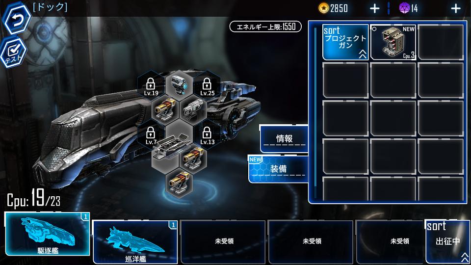 androidアプリ 銀河の略奪者攻略スクリーンショット5