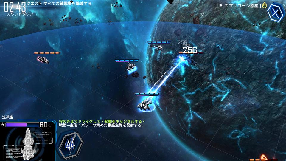 銀河の略奪者 androidアプリスクリーンショット1