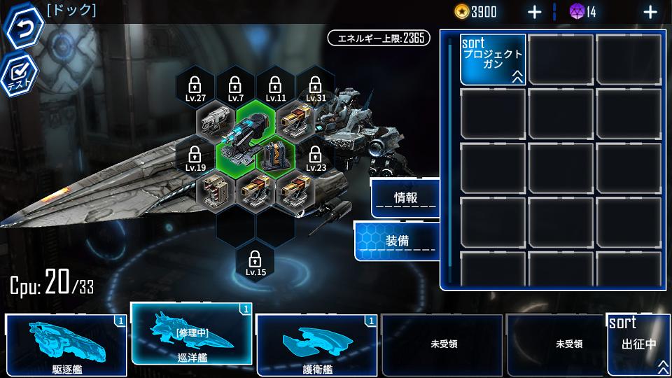 銀河の略奪者 androidアプリスクリーンショット2