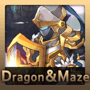 ドラゴンと迷宮