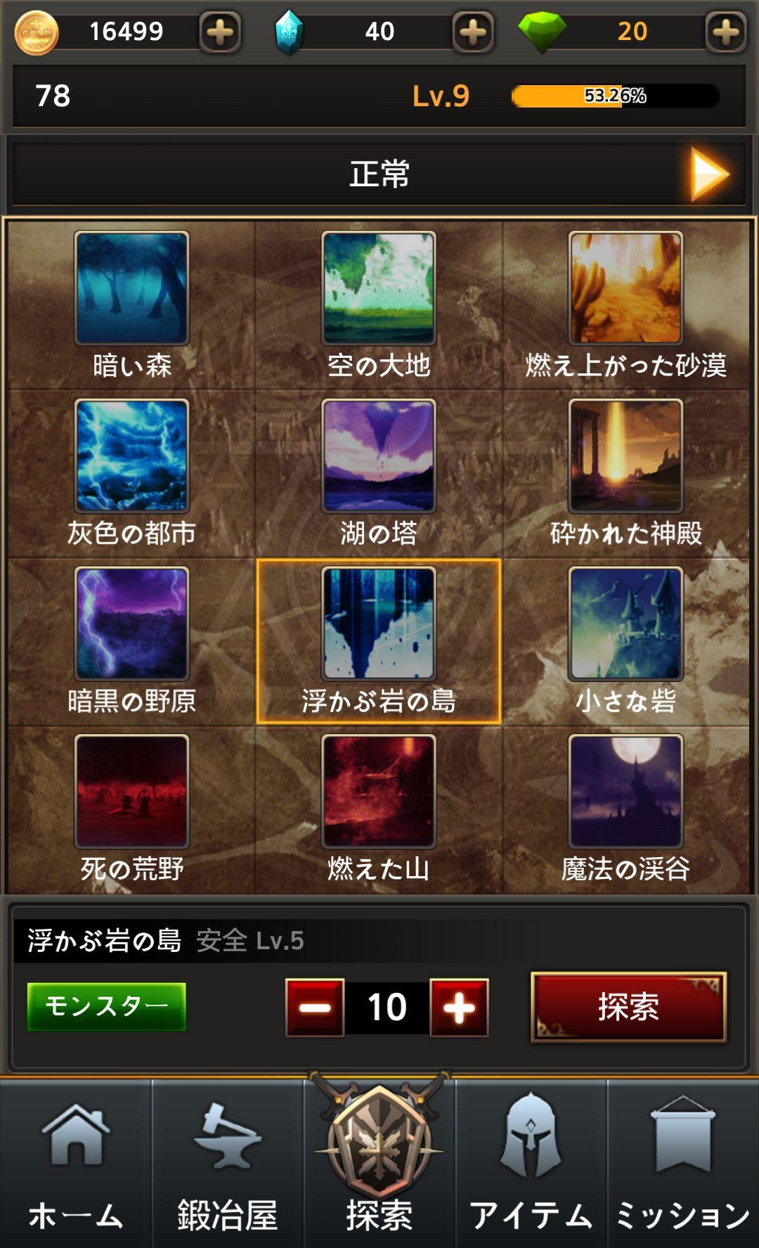 androidアプリ ドラゴンと迷宮攻略スクリーンショット1