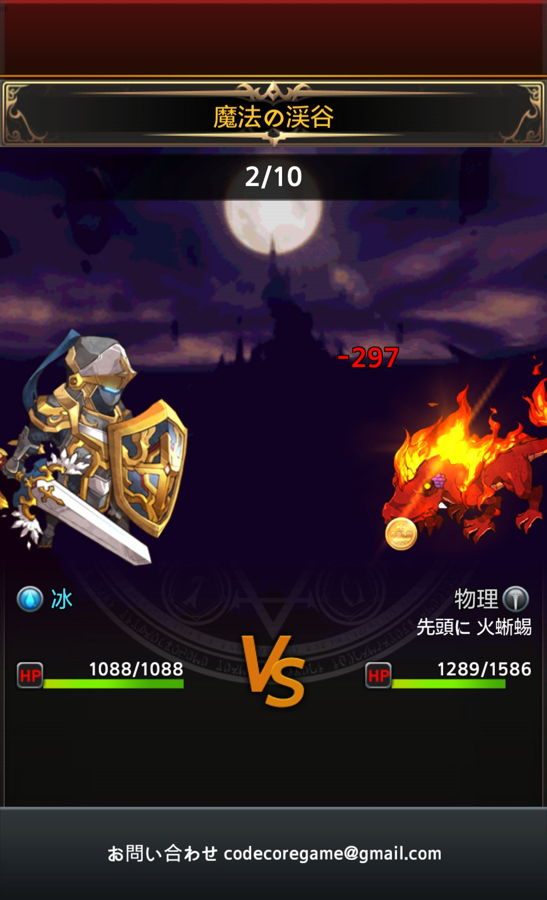 androidアプリ ドラゴンと迷宮攻略スクリーンショット2