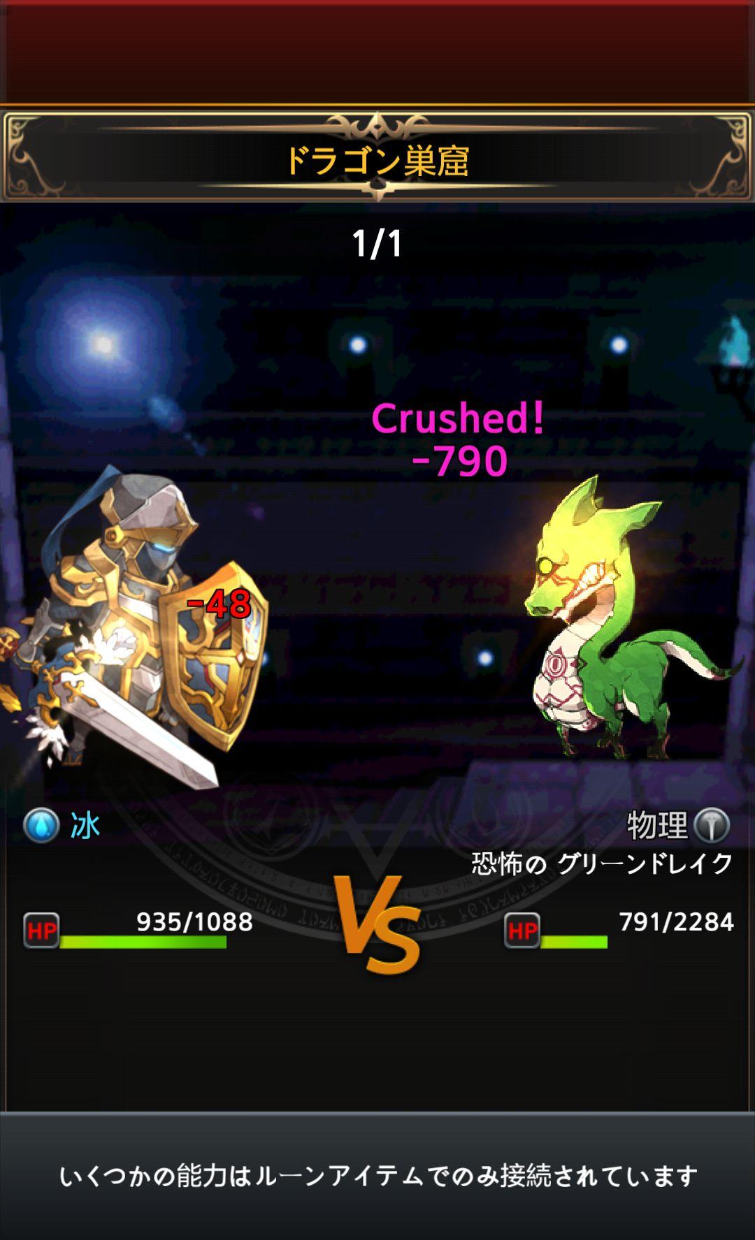 androidアプリ ドラゴンと迷宮攻略スクリーンショット5