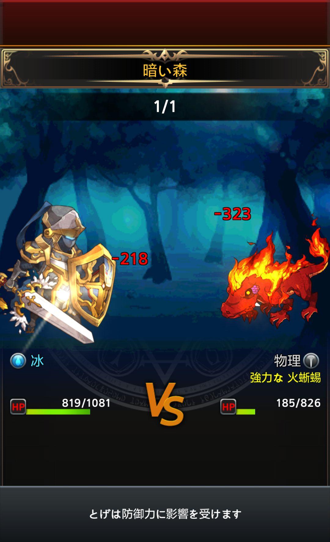 ドラゴンと迷宮 androidアプリスクリーンショット1