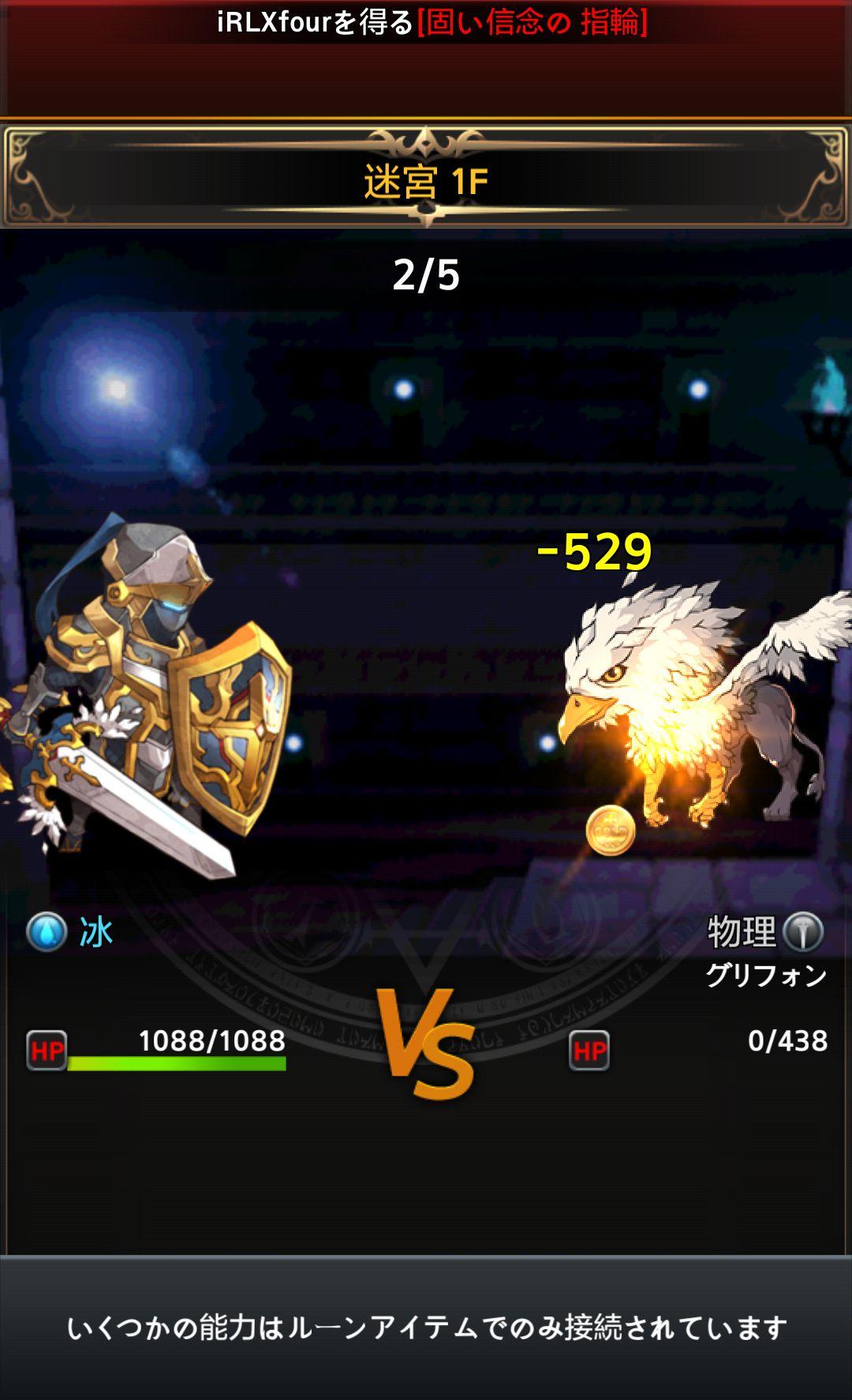ドラゴンと迷宮 androidアプリスクリーンショット3