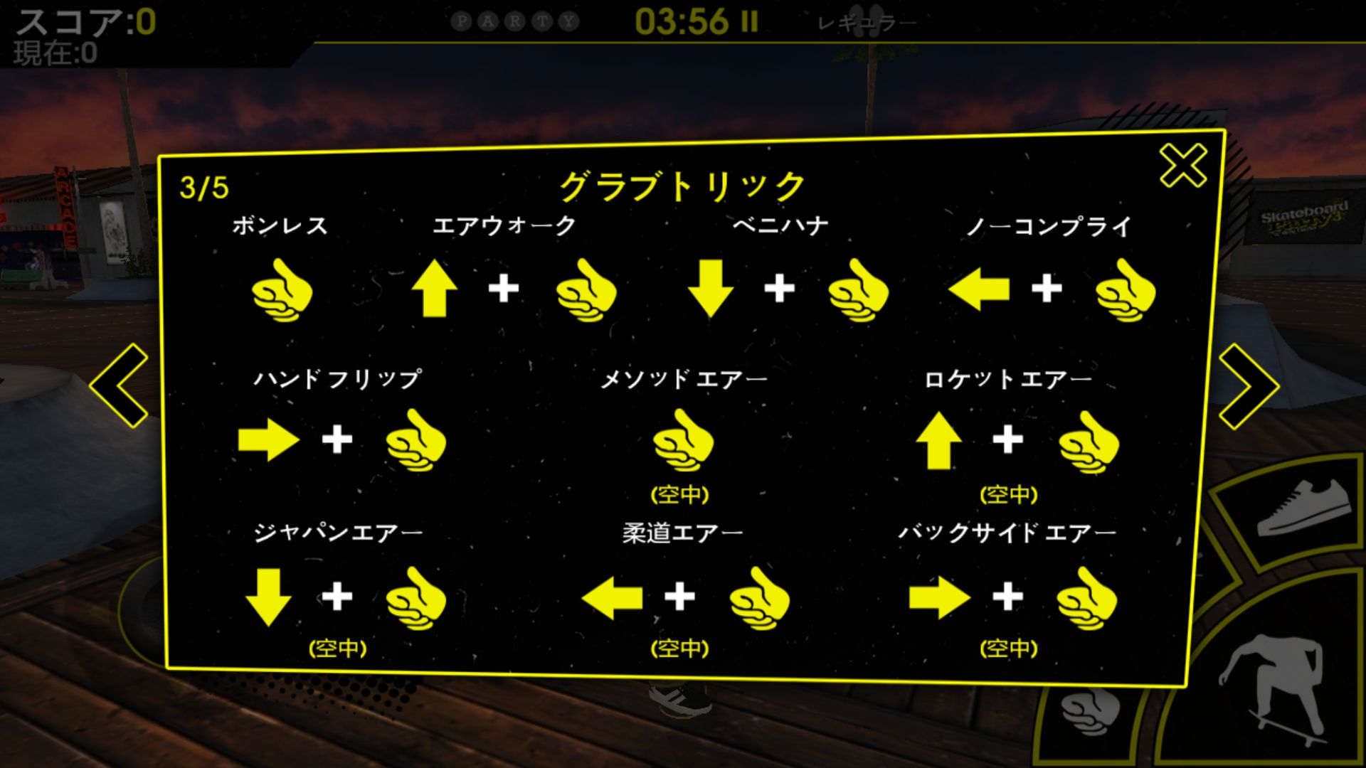 Skateboard Party 3 Lite Greg androidアプリスクリーンショット3