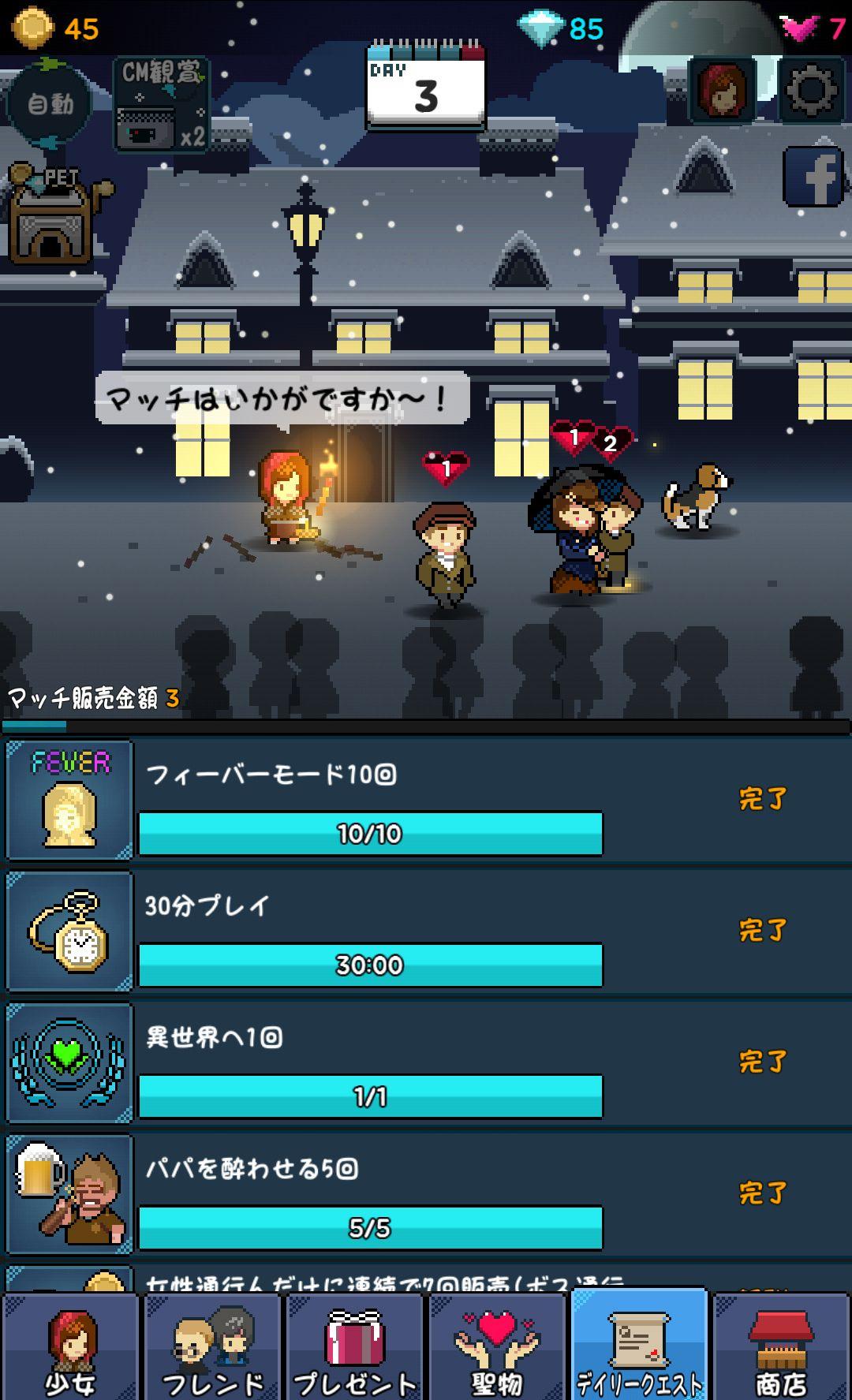 androidアプリ マッチ売りの少女攻略スクリーンショット1