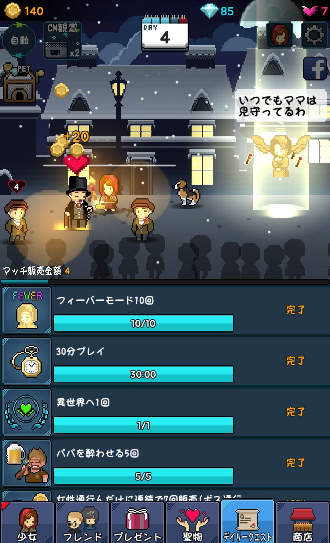androidアプリ マッチ売りの少女攻略スクリーンショット3