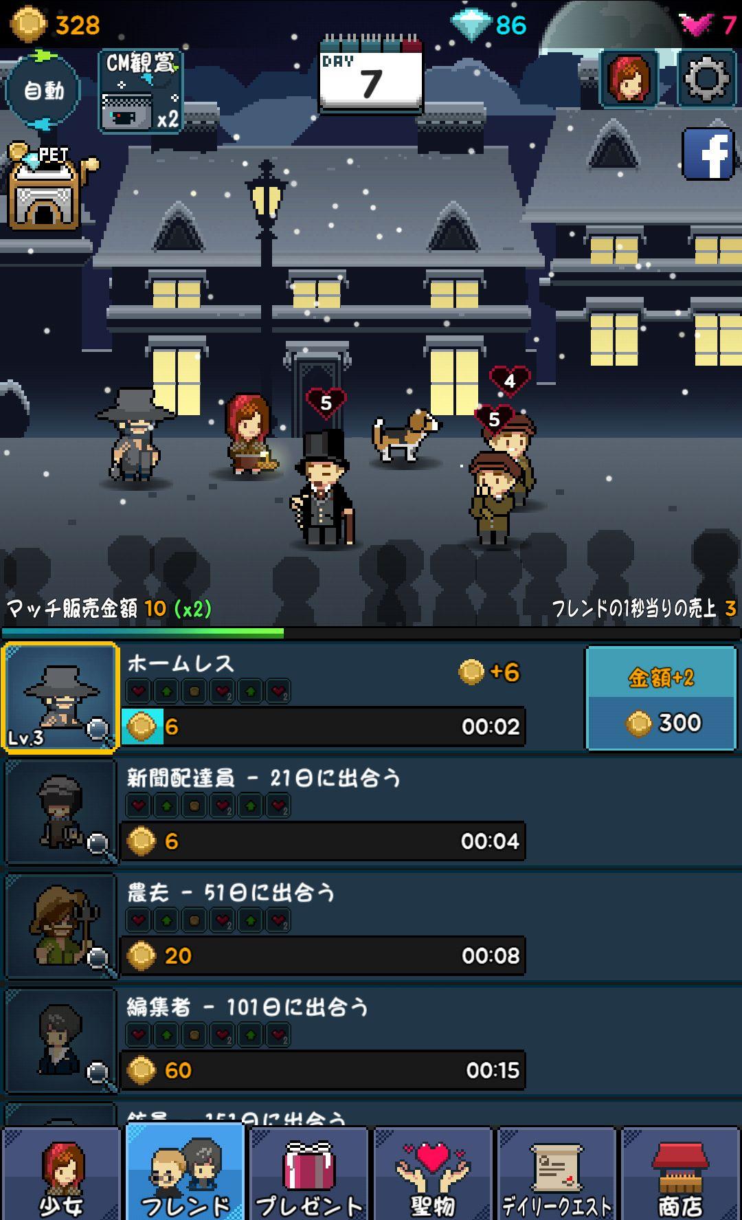 androidアプリ マッチ売りの少女攻略スクリーンショット4
