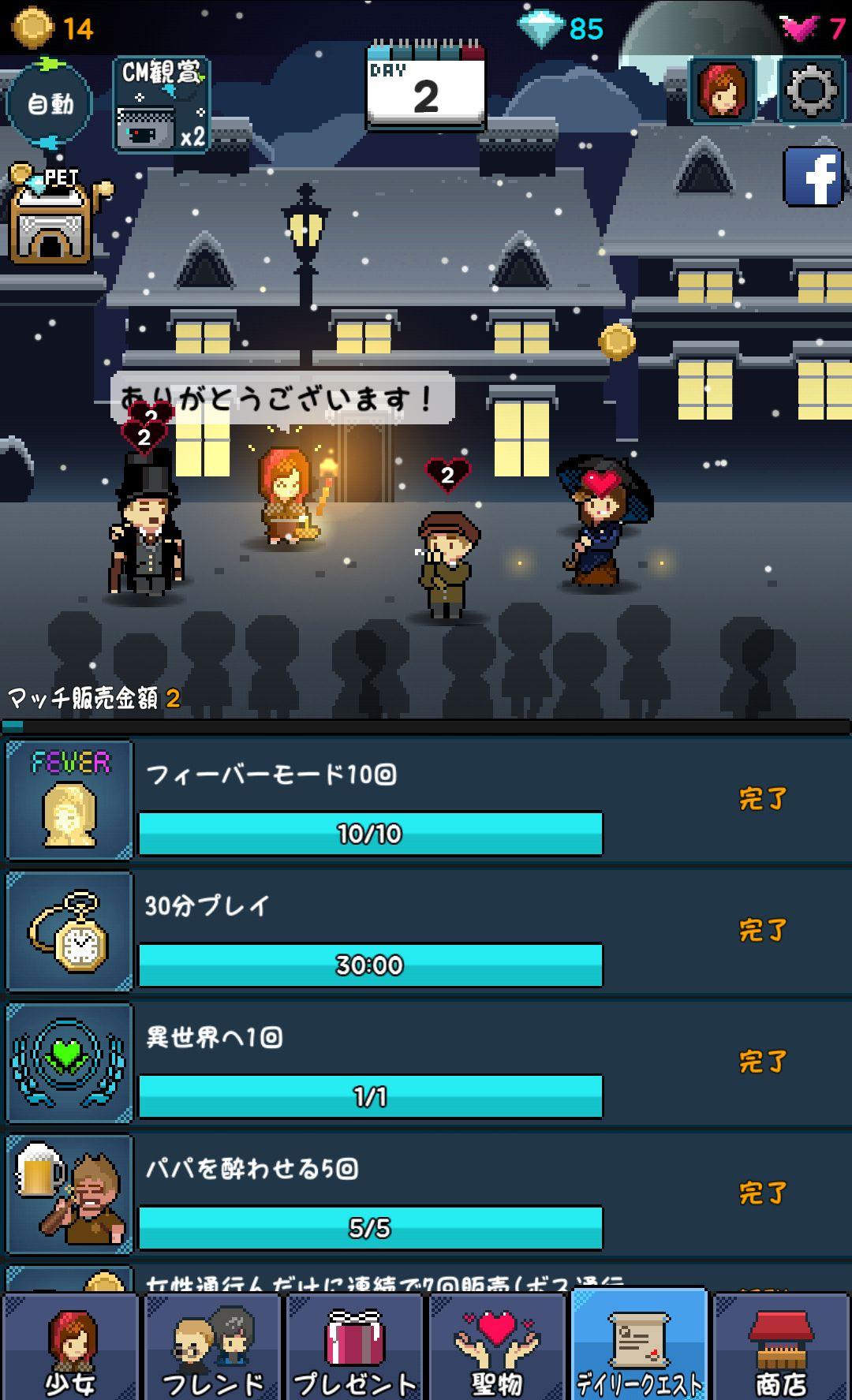 マッチ売りの少女 androidアプリスクリーンショット1