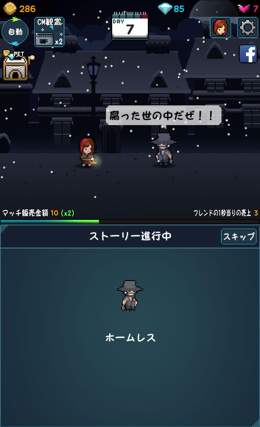 マッチ売りの少女 androidアプリスクリーンショット2