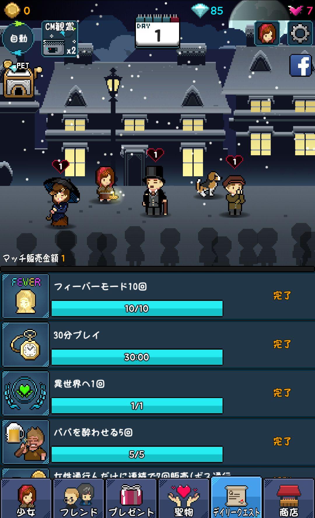 マッチ売りの少女 androidアプリスクリーンショット3