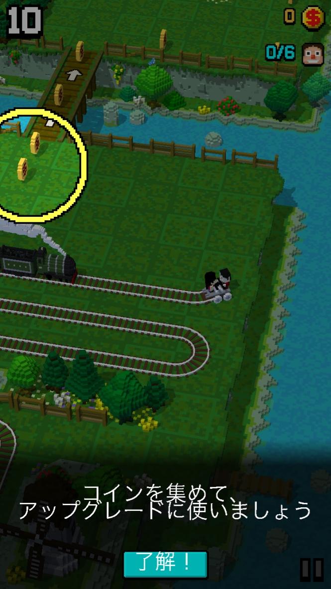 androidアプリ Tracky Train攻略スクリーンショット3