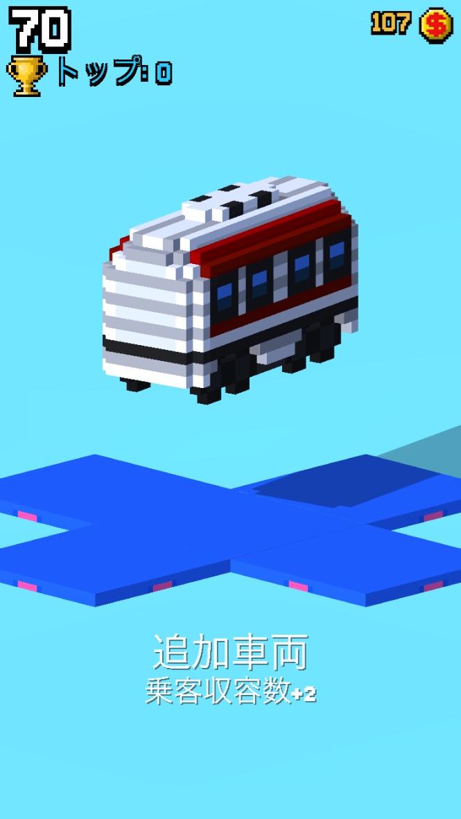 androidアプリ Tracky Train攻略スクリーンショット5
