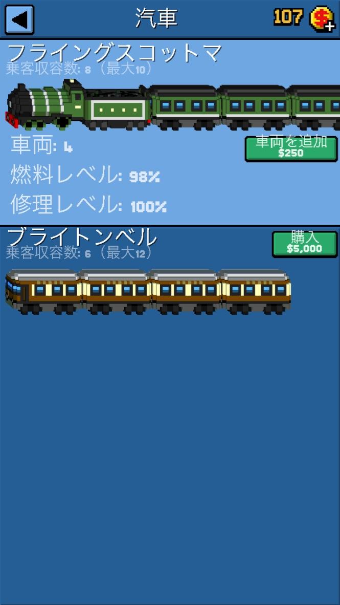 androidアプリ Tracky Train攻略スクリーンショット7