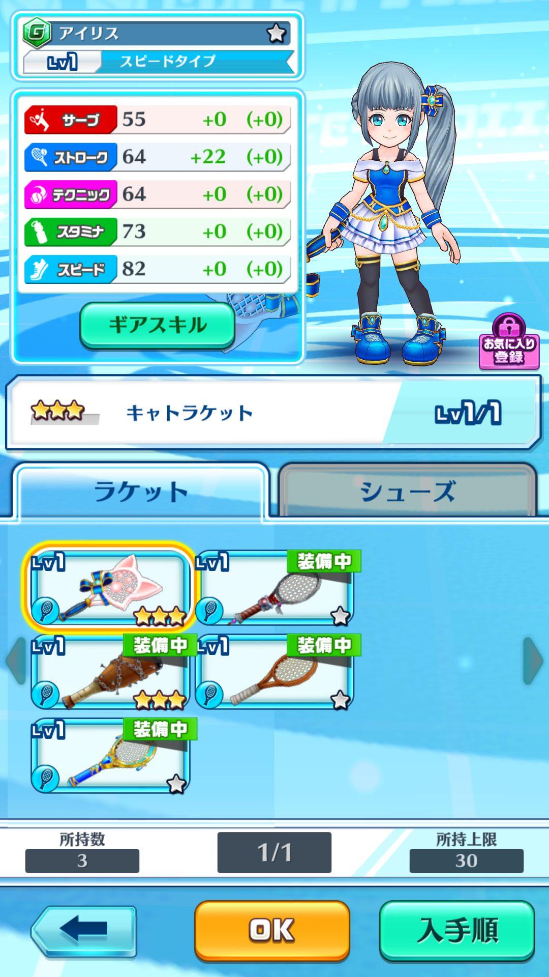 白猫テニス androidアプリスクリーンショット2