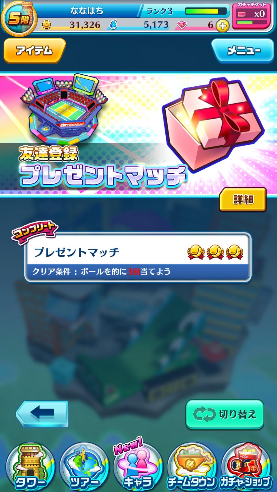 白猫テニス androidアプリスクリーンショット3